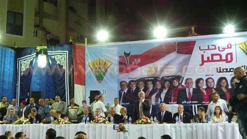 مؤتمر في حب مصر