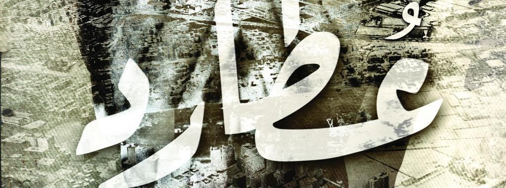 غلاف رواية عطارد للكاتب محمد ربيع