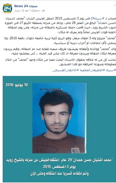 """نشرت صفحة """"أخبار سيناء 24"""" قصة محمد حمدان الذي اختفى قسريًا بعد إلقاء القبض عليه يوم 3 أغسطس 2015 بما في ذلك تفاصيل عن خلفيته وخلفية أسرته."""
