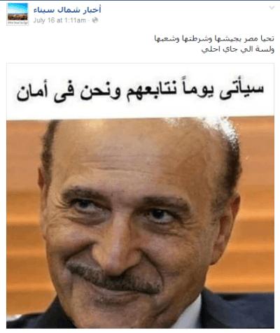 """نشرت أنباء شمال سيناء صورة لمدير المخابرات السابق عمر سليمان مصحوبة بتعليق """"عاش جيش وشرطة وشعب مصر""""."""