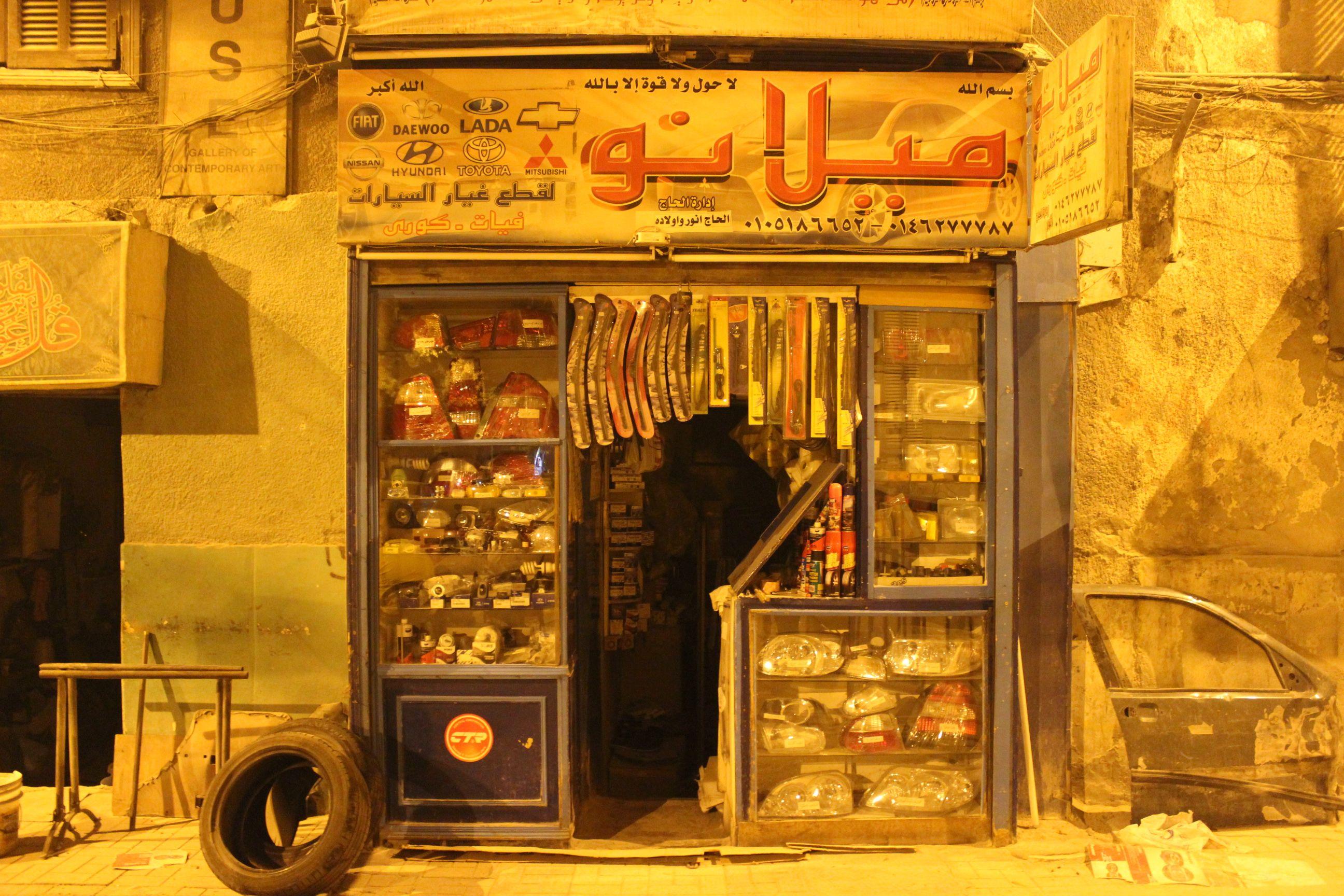 محل أنور محمد علي لقطع غيار السيارات