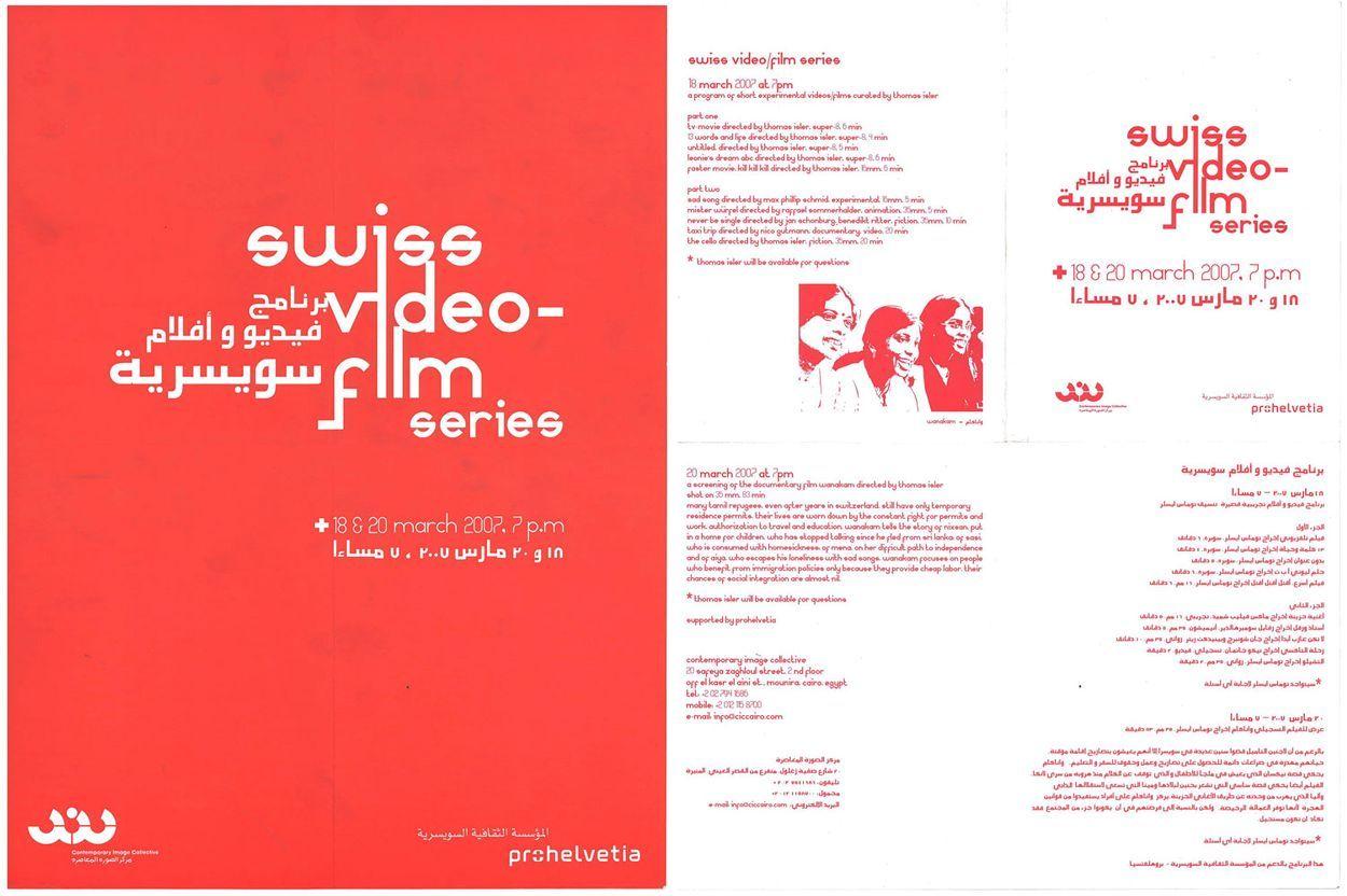 Swiss video film