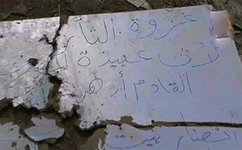 لافتة فى مخزن خلية عرب شركس