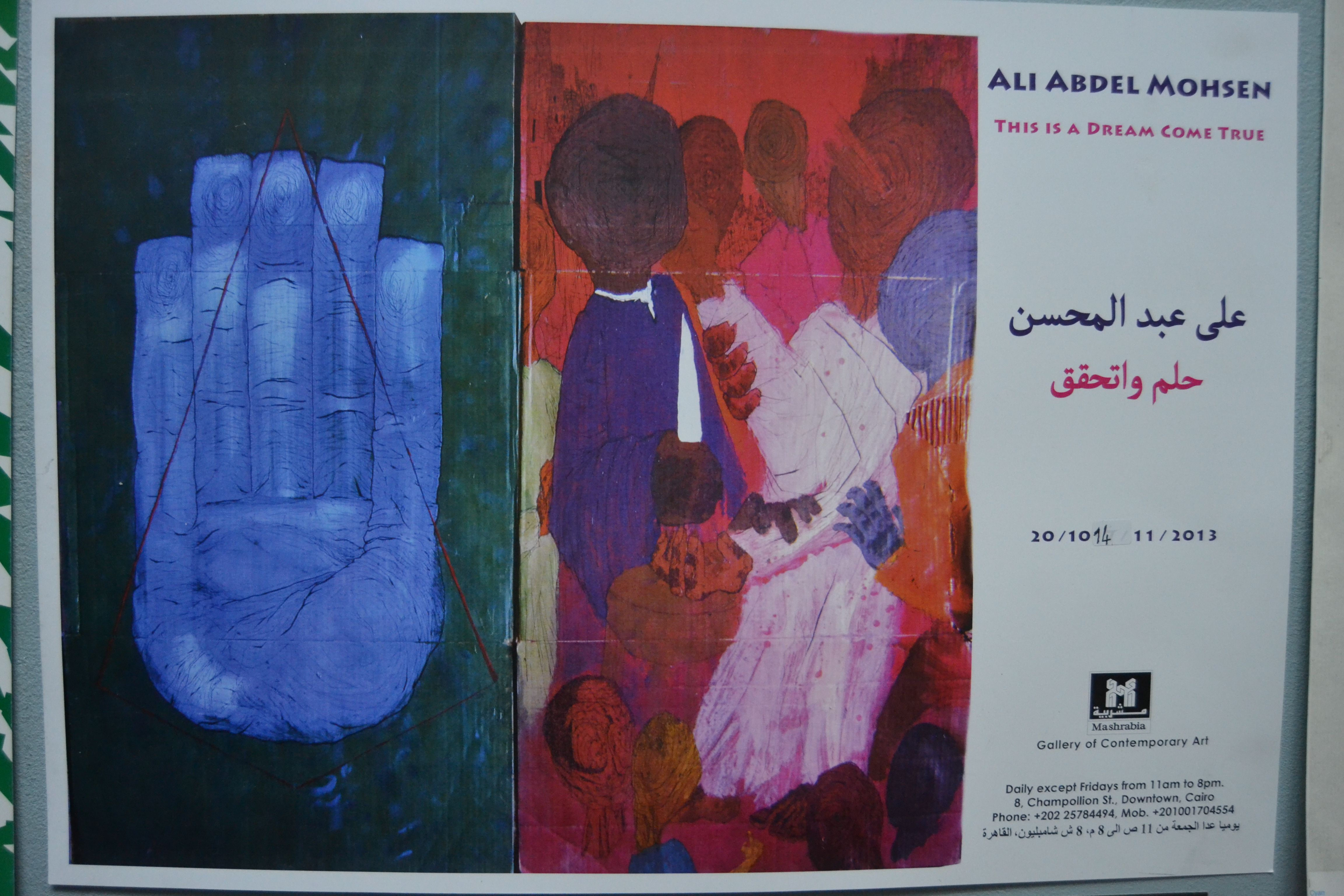 This is a Dream Come True by Ali Abdel Mohsen