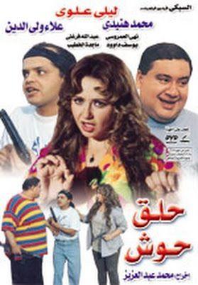 Halaa Housh poster