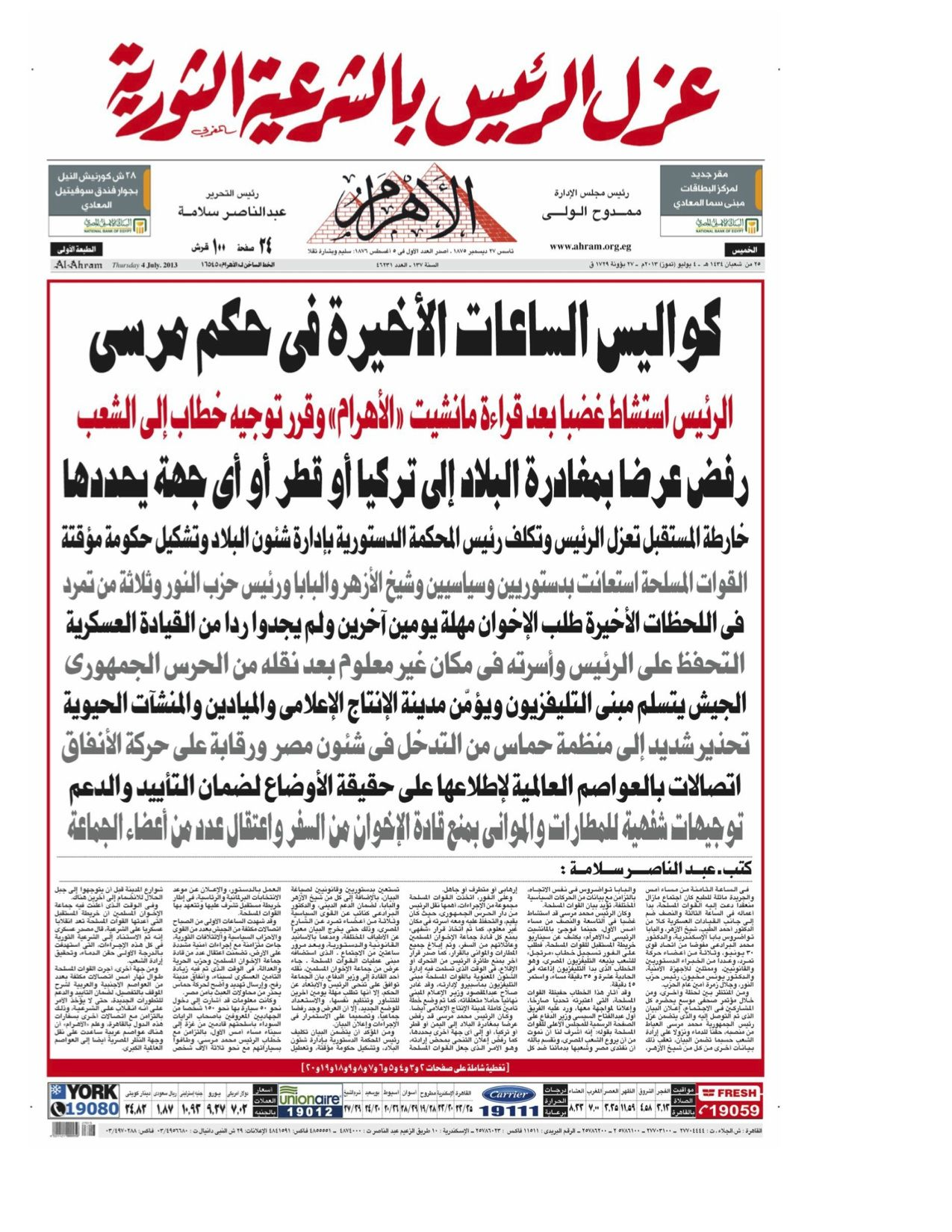 Morsi deposed by revolutionary legitimacy