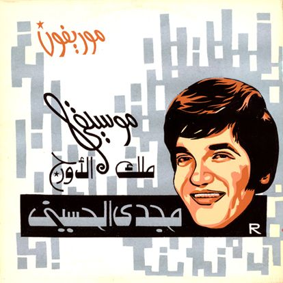 Madgy al-Husseini