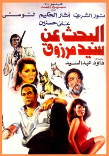 searching for sayed marzouk film poster