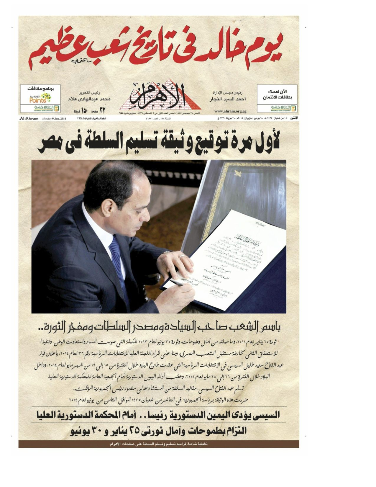 Ahram Cover - Red Letter Day