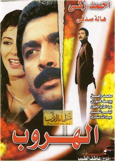 Al-Horoub