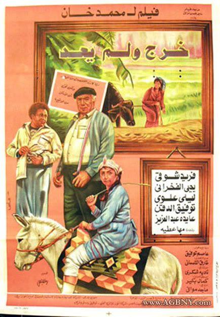 """Mohamed Khan's """"Missing Person"""" (1984)"""