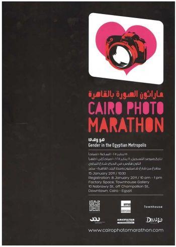 PhotoMarathon2011