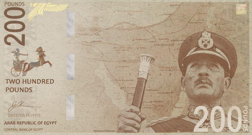 LE200 by Muhammed Mahrous, featuring Anwar Sadat