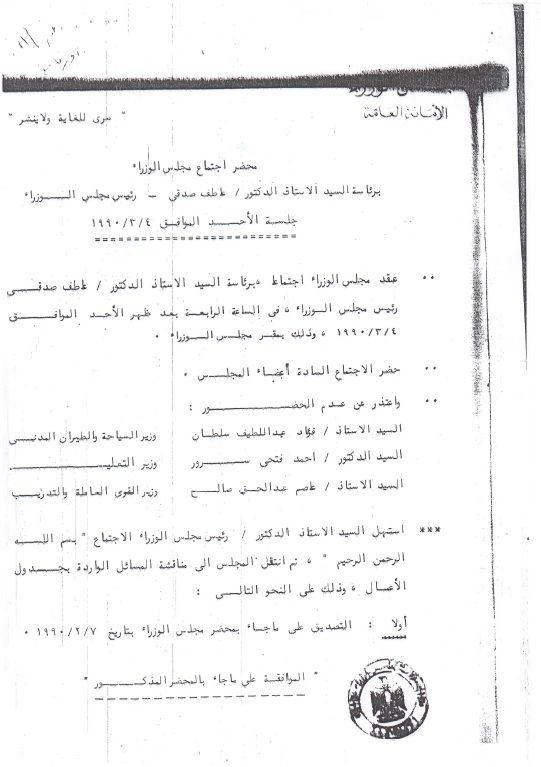 تيران وصنافير - وثائق الحكومة - حافظة 1