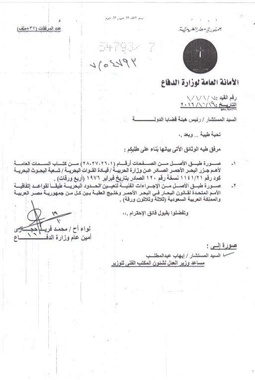 تيران وصنافير - وثائق الحكومة - حافظة 2
