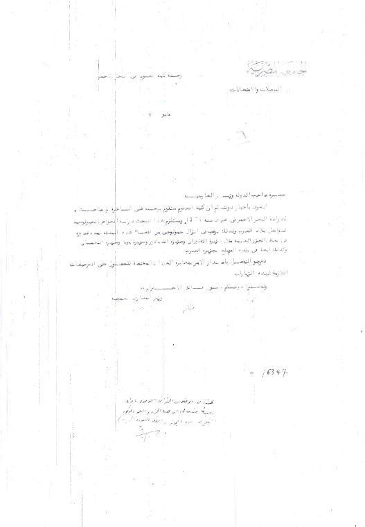 تيران وصنافير - وثائق الحكومة - حافظة 4