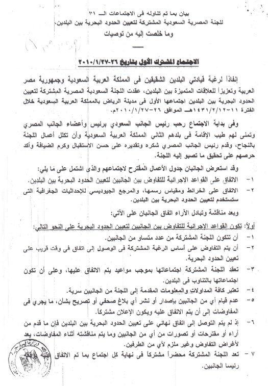 تيران وصنافير - وثائق الحكومة - حافظة 6