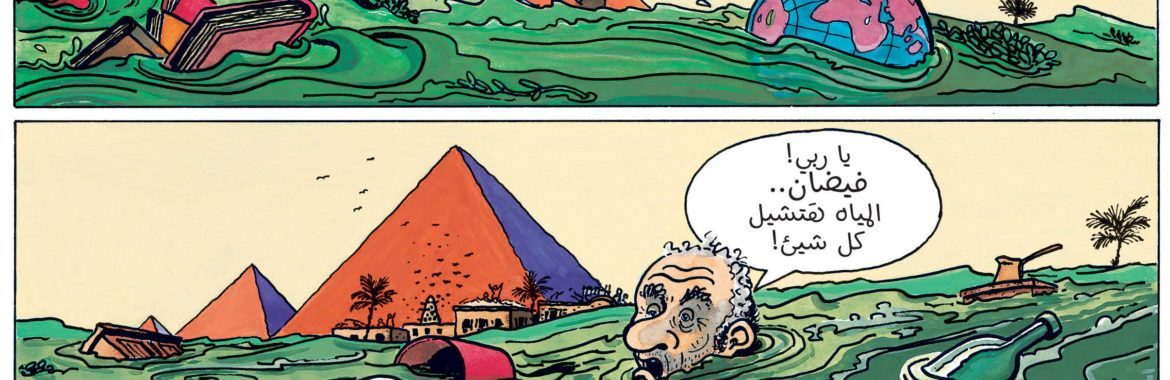 New Arabic translation gives Golo's adaptation of Albert Cossery's