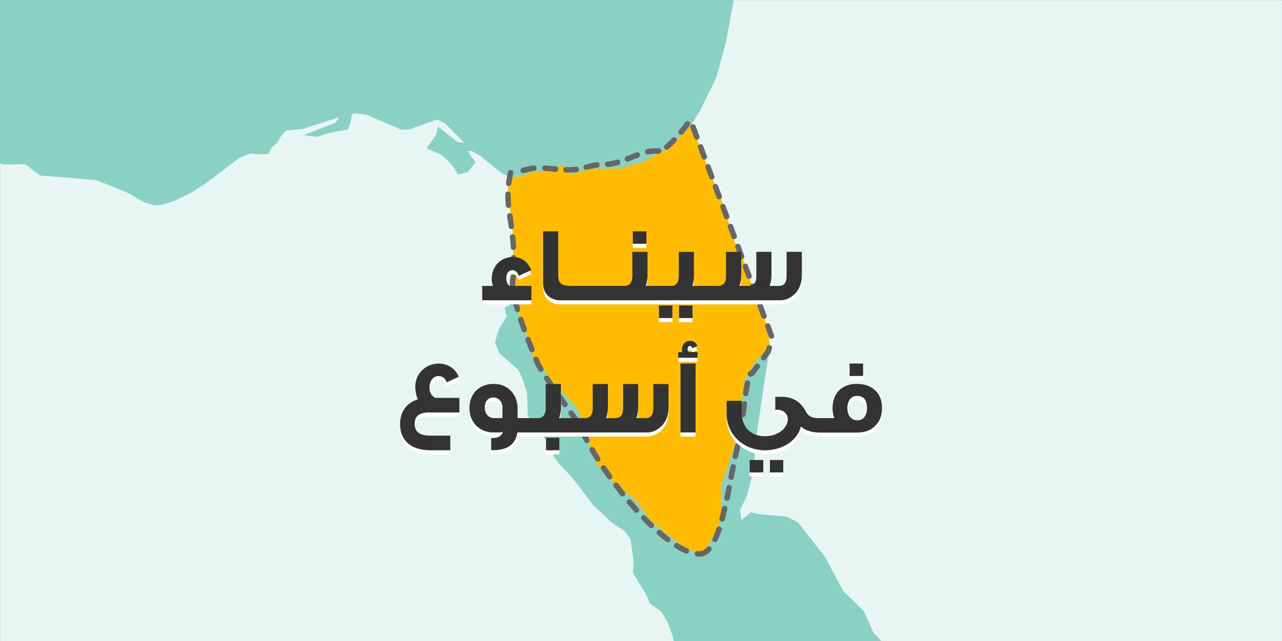 «بلد الحظرين».. «كورونا» يعبر شمال سيناء بلا إصابات     مدى مصر