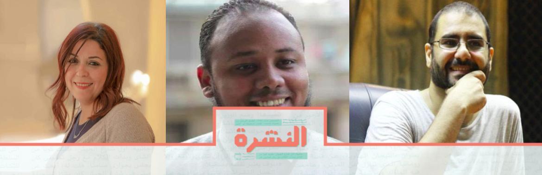 الإثنين 14 أكتوبر: استمرار تعذيب النشطاء.. إسراء عبد الفتاح تضرب عن الطعام.. وقرار بحبسها 15 يومًا     مدى مصر